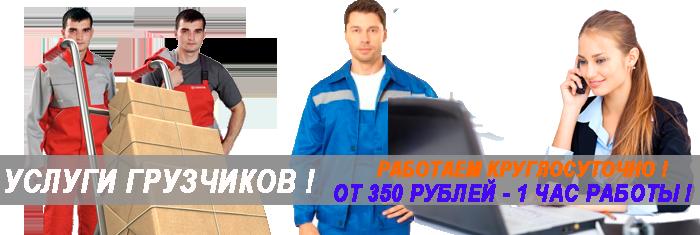 Работа омск грузчик ежедневная оплата