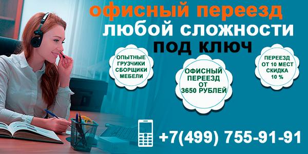 Офисные переезды любой сложности в Москве и области
