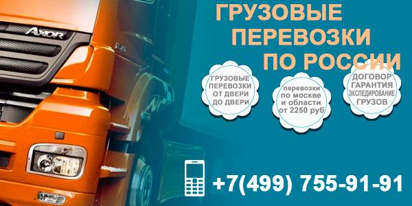 Грузовые перевозки по России от двери до двери