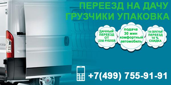 Дачный переезд по Москве и области заказать газель