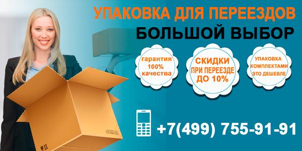Упаковка большой выбор для квартирных и офисных переездов