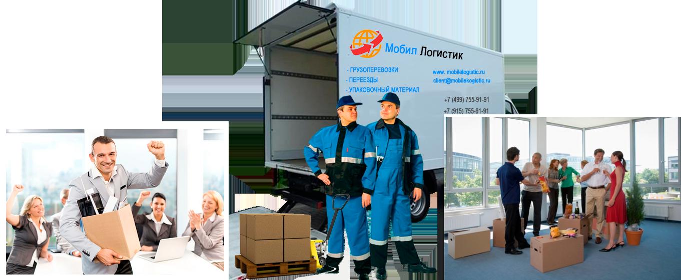 Офисный переезд в Москве под ключ цена на переезд офиса
